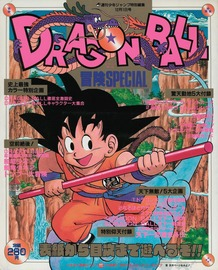 """Dragon Ball: Bōken Special"""