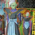 Nowa postać w Dragon Ball Super: Zamasu