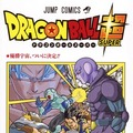 Manga Dragon Ball Super – okładka drugiego tomu
