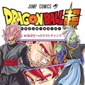 Manga Dragon Ball Super – okładka czwartego tomu