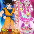 Nowy film Dragon Ball Super x Precure Super Stars!