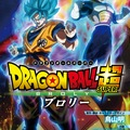 Light novel Dragon Ball Super: Broly – okładka