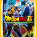 Druga light novel na podstawie Dragon Ball Super: Broly